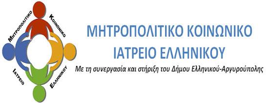 mitropolitiko-koinoniko-iatreio-ellinikou-ingolden.gr