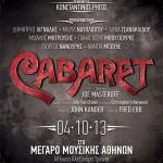 Cabaret: Έρχεται στο Μέγαρο Μουσικής!