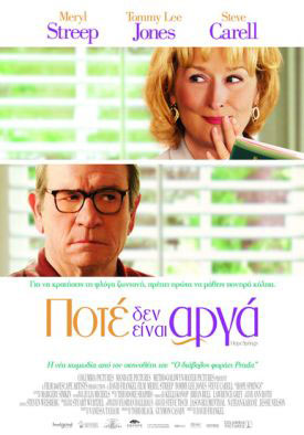 Meryl-Streep-mia-adiamfisvititi-Star-Hope-springs-movie-ingolden.gr