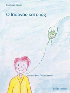 O-iasonas-kai-o-ios-ingolden.gr