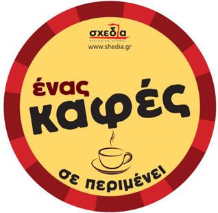 enas-kafes-se-perimenei-ingolden.gr