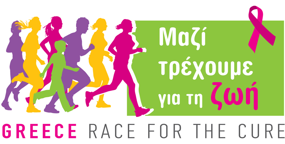 greece_race_for_the_cure2013_big_banner-ingolden.gr
