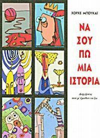 na-sou-po-mia-istoria-boukai-book-ingolden.gr