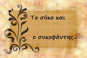 syko-sykofantis-ingolden.gr