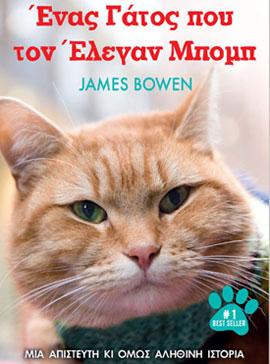 enas-gatos-pou-ton-elegan-Bob-book-ingolden.gr