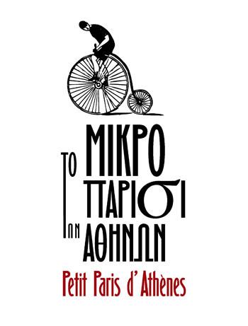 to-mikro-parisi-ton-athinon--ingolden.gr
