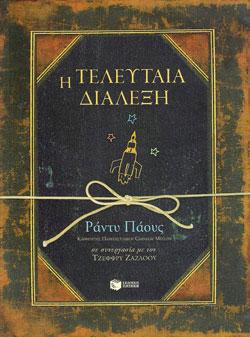 teleytaia-dialeksi-ingolden.gr