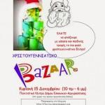 Χριστουγεννιάτικη γιορτή στο ΜΚΙΕ