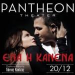 «Ένα ή Κανένα» στο Pantheon Theater!