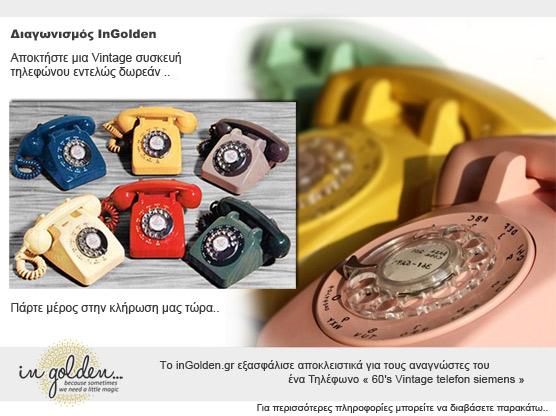 diagwnismos-ingolden-Vintage-telefon-siemens
