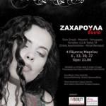 Κερδίστε Προσκλήσεις για την παράσταση «Ονειροκρίτης» της Ζαχαρούλας!