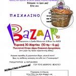 Πασχαλινό Bazaar στο Μητροπολιτικό Κοινωνικό Ιατρείο Ελληνικού