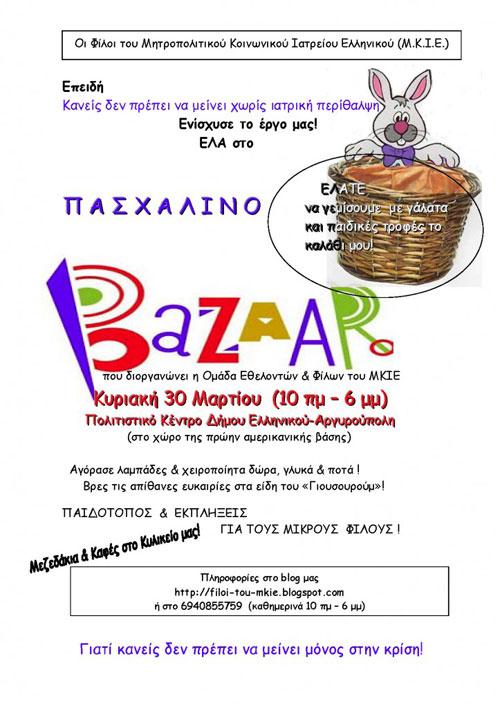 pasxalino-bazaar-mkie-ingolden.gr