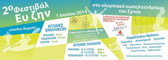 2o-festival-eu-zhn-ingolden.gr