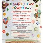 Η Γιορτή των Χρωμάτων στην Τεχνόπολη του Δήμου Αθηναίων!