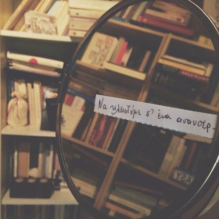 Άφηνα παντού σημειώματα• στο δικό μου σπίτι• να μην ξεχνάω και να μην ξεχνιέμαι• αντίστιξη με τα παραπάνω• θα ξεχαστώ• κι ας είμαι κλειστοφοβικός πια• η υπόσχεση είναι υπόσχεση
