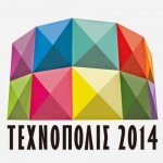 Τεχνόπολις 2014 – Τι θα δούμε φέτος;