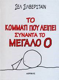 to-kommati-poy-leipei-ingolden.gr