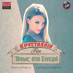 crystallia-new-song-opos-cinema-fafouti-evaggelatos-lyric-video-platanias-clip-ingolden.gr