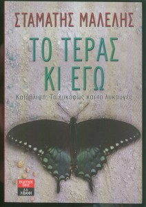 to-teras-ki-ego-malelis-inGolden.gr