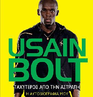 usain-bolt-taxyteros-apo-thn-astrapi-ingolden.gr-biographie