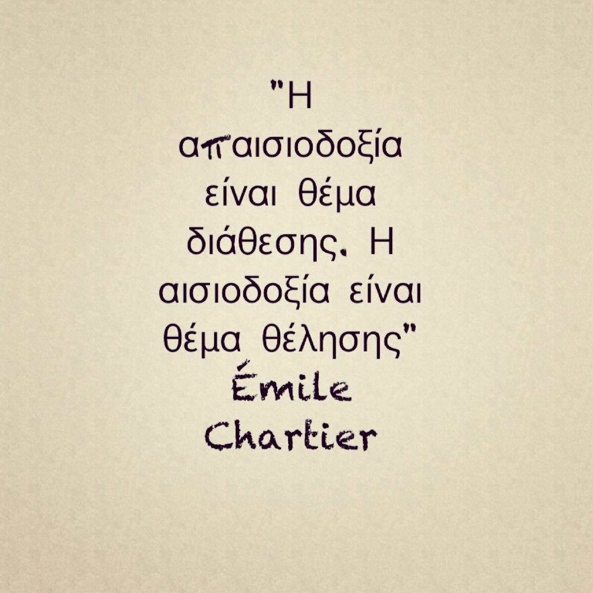 quote-week-aisiodoksia-apaisiodoksia-diathesi-chartier-crystal-diary-ingolden.gr