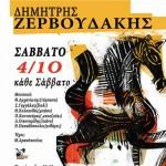 Ο Δημήτρης Ζερβουδάκης στο Σταυρό του Νότου