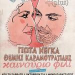 Κερδίστε Προσκλήσεις για την παράσταση των Γιώτα Νέγκα – Θέμη Καραμουρατίδη!
