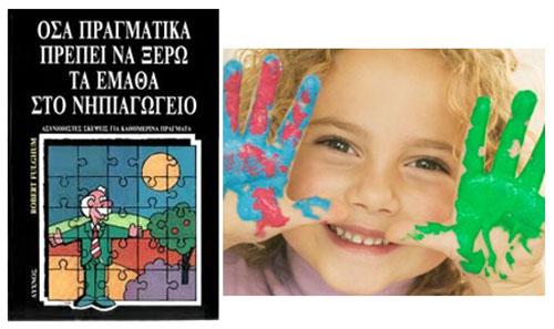 osa-pragmatika-prepei-na-kserw-ingolden.gr-book
