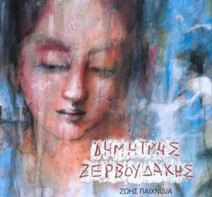 zois-paixnidia-zervoudakis-ingolden.gr