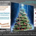 Χριστουγεννιάτικο Bazzar στο Μητροπολιτικό Κοινωνικό Ιατρείο Ελληνικού