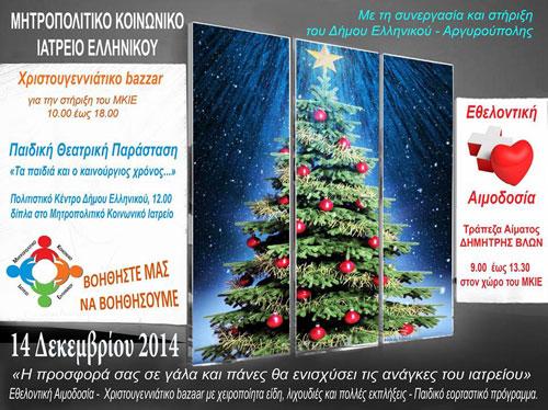 konvniko-iatreio-ingolden.gr