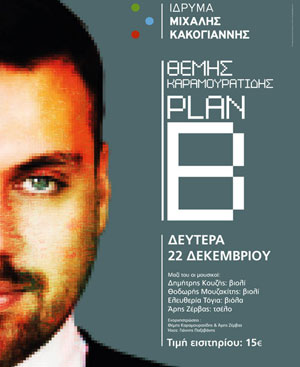themis-poster-ingolden.gr
