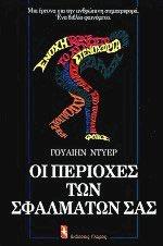 oi-perioxes-ton-sfalmatvn-sas-ingolden.g-book
