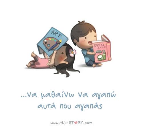 agaph-einai3-ingolden.gr