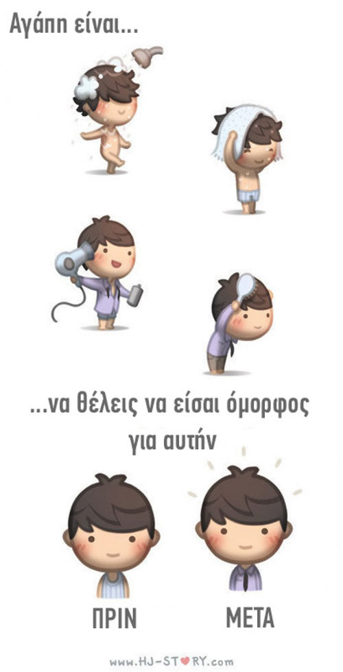 agaph-einai9-ingolden.gr