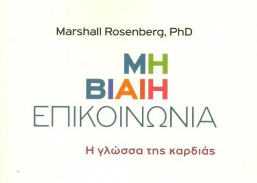 mi-viaiai-epikoinonia-rozenberg-ingolden.gr