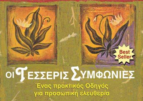 oi-4-symfonies-ingolden.gr-vivlio-book-