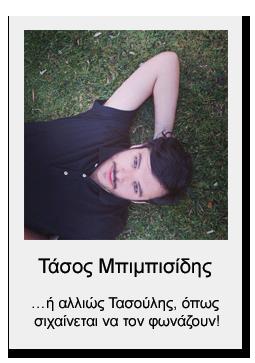 Τάσος Μπιμπισίδης | Συντάκτης του InGolden