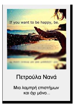 Πετρούλα Νανά | Συντάκτης του InGolden